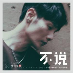 李榮浩的專輯不説 (電影《從你的全世界路過》路過版主題曲)