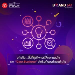 """อัลบัม EP.1 อะไรคือ...สิ่งที่ธุรกิจควรให้ความสนใจ และ """"Core Business"""" สำคัญกับองค์กรอย่างไร ศิลปิน Brand Life"""
