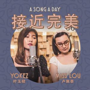 "叶玉棂的專輯接近完美 (From "" A Song A Day "")"