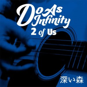 Do As Infinity的專輯深邃森林 (2 of Us)