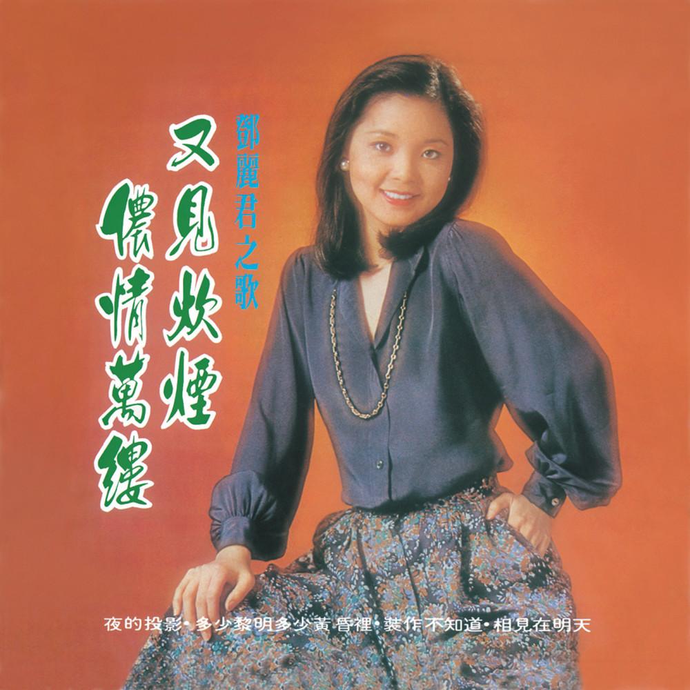 Nong Qing Wan Lu 1978 邓丽君