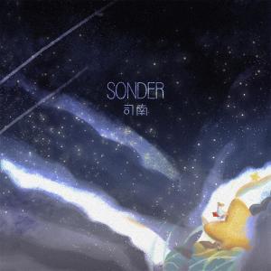 司南的專輯Sonder