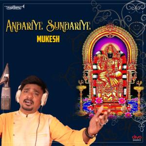 """Album Andariye Sundariye (From """"Navarasamaalai"""") from Mukesh"""