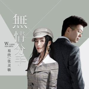 易欣的專輯無情分手