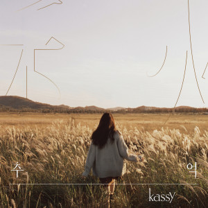 Kassy的專輯Memories of Autumn