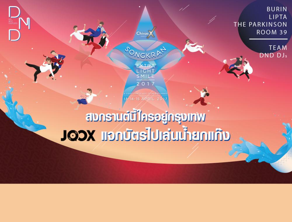 JOOX ชวนเล่นน้ำที่ DND พร้อมคอนเสิร์ตจากศิลปินมากมาย รับบัตรเข้างานที่นี่