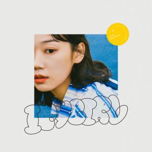 อัลบัม icy girl (feat. SOLE) ศิลปิน oceanfromtheblue