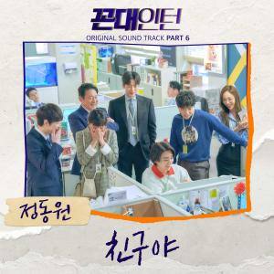 Album Kkondae Intern (Original Television Soundtrack), Pt. 6 from Jung Dongwon