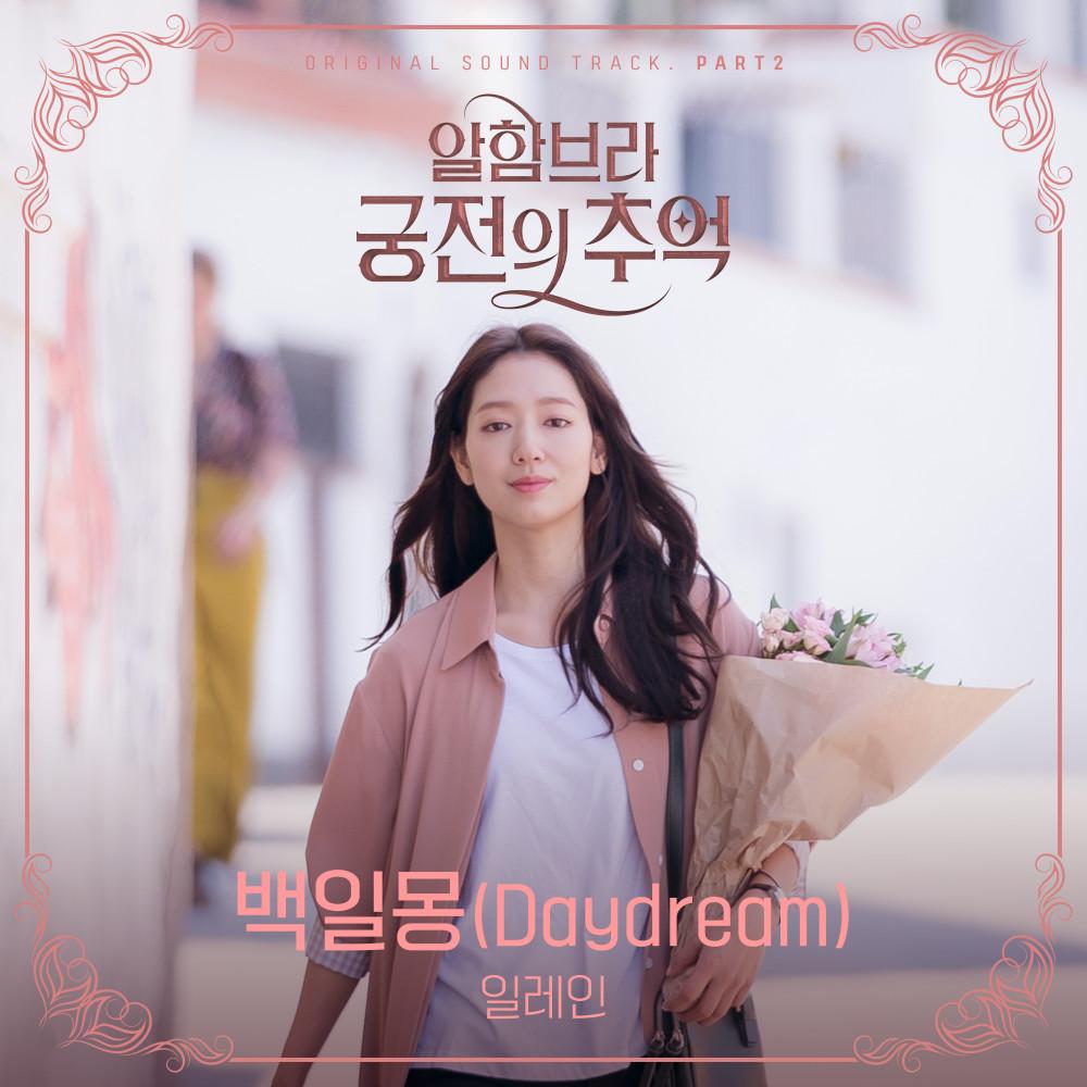 Daydream (Instrumental) 2018 Elaine