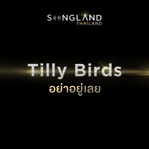 อัลบัม อย่าอยู่เลย - Single ศิลปิน Tilly Birds