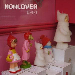 收聽Nonlover的얼마나歌詞歌曲