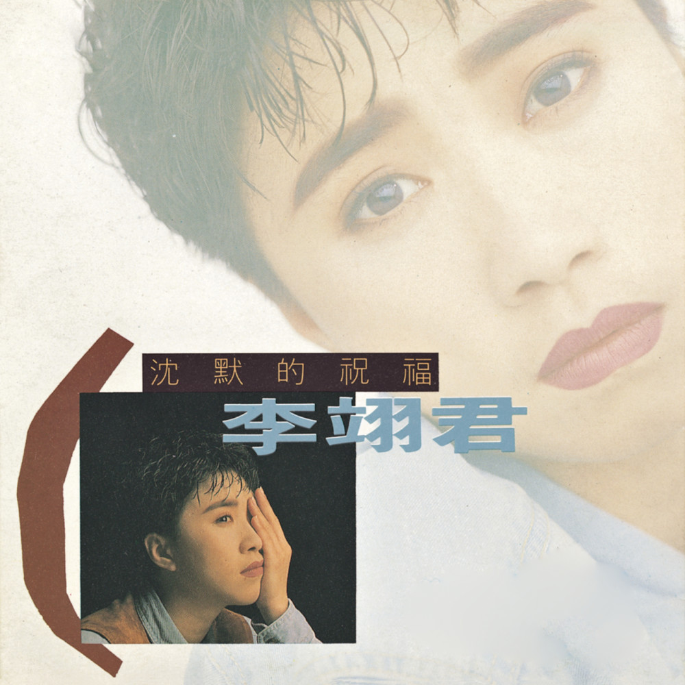 Xin De Shang Kou 1990 Lee E-jun
