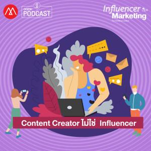 ฟังเพลงออนไลน์ เนื้อเพลง EP.5 Content Creator ไม่ใช่ Influencer ศิลปิน Influencer Marketing [Marketing Oops! Podcast]