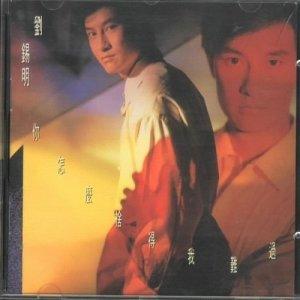 劉錫明的專輯你怎麼捨得我難過