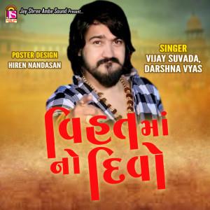 Darshna Vyas的專輯Vihatmaa No Divo