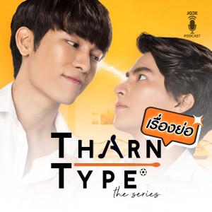 Album TharnType The Series - เกลียดนักมาเป็นที่รักกันซะดีๆ (เรื่องย่อ) from TharnType The Series (เกลียดนักมาเป็นที่รักกันซะดีๆ)