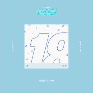 SEVENTEEN的專輯A-TEEN Part.3