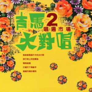 陳盈潔的專輯吉馬大對唱 2 唱遍市場
