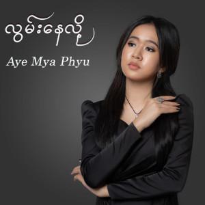 Album လွမ်းနေလို့ from Aye Mya Phyu