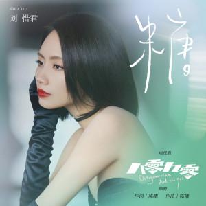 劉惜君的專輯糖 (電視劇《八零九零》插曲)