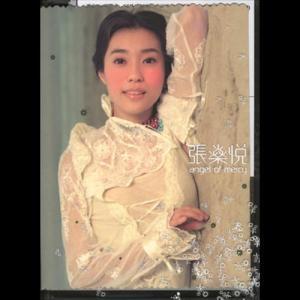 Angel Of Mercy 2002 Nicola Cheung