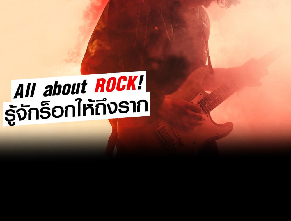All about Rock! รู้จักร็อกให้ถึงราก