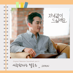 อัลบัม DINNER MATE (Original Television Soundtrack, Pt. 4) ศิลปิน SHAUN