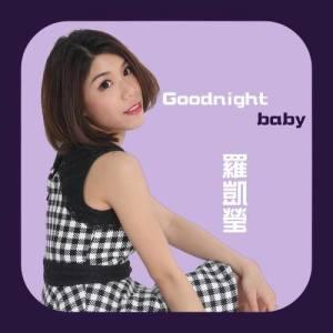 羅凱瑩的專輯Goodnight baby