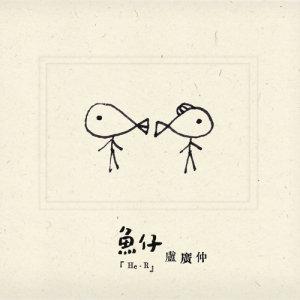 盧廣仲的專輯魚仔