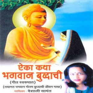 Album Aika Katha Bhagwan Buddhachi from Vaishali Samant