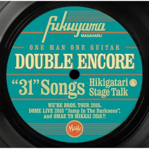 福山雅治的專輯Double Encore