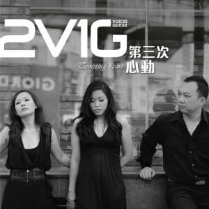 2V1G的專輯第三次心動