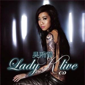 吳雨霏的專輯Lady K Live