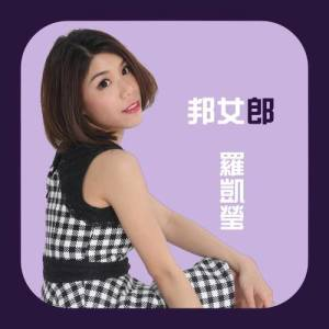 羅凱瑩的專輯邦女郎