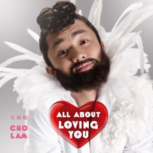 王祖藍的專輯All About Loving You