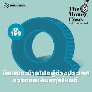 อัลบัม EP.161 มีแผนจะย้ายไปอยู่ต่างประเทศควรออมเงินสกุลไหนดี ศิลปิน THE MONEY CASE [THE STANDARD PODCAST]