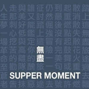 Supper Moment的專輯無盡