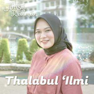 Thalabul 'Ilmi dari Anisa Rahman