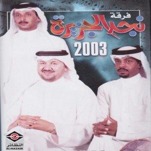 فرقة نجد الجزيرة的專輯فرقة نجد الجزيرة 2003
