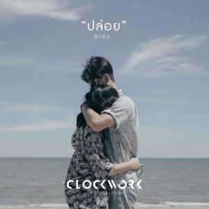 อัลบัม ปล่อย (Miss) - Single ศิลปิน Clockwork Motionless