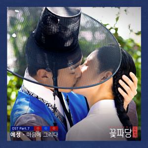 藝聲的專輯Flower Crew: Joseon Marriage Agency (Original Television Soundtrack, Pt. 7)