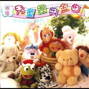 環星兒童合唱團的專輯精選兒童經典金曲