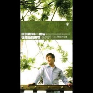 張信哲的專輯從開始到現在 (2002情歌大全輯)