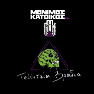 Teleutaia Vradia (Explicit) dari Monimos Katoikos