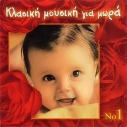 Pure Music的專輯Klassiki mousiki gia mora No1