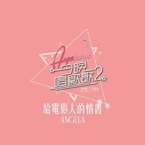 許靖韻的專輯給電影人的情書 (《今晚唱飲歌2》Version)
