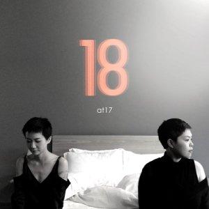 at17的專輯18