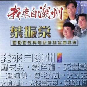 收聽葉振棠的天蠶變 - 電視劇:天蠶變主題曲歌詞歌曲