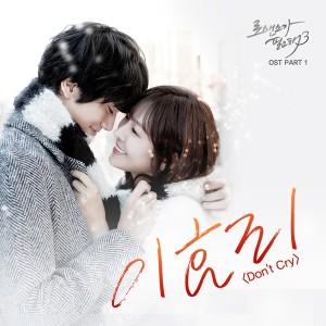 李孝利的專輯I Need Romance 3 (Original Television Soundtrack), Pt. 1