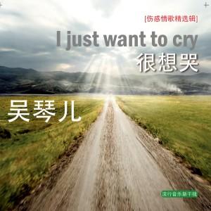吳琴兒的專輯很想哭